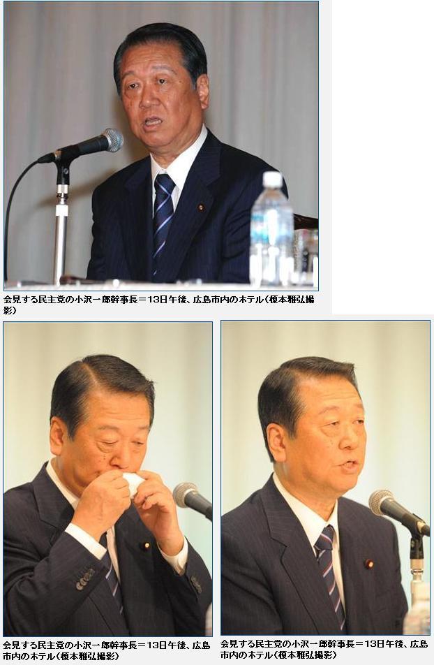 20100513ozawashi2.jpg