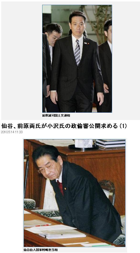 20100514maeharasengoku1.jpg