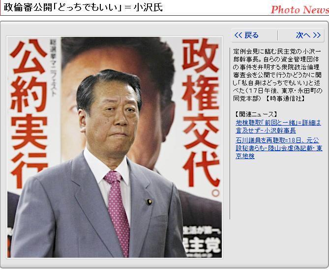 20100517ozawa1.jpg