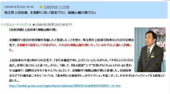 20100519sai.jpg