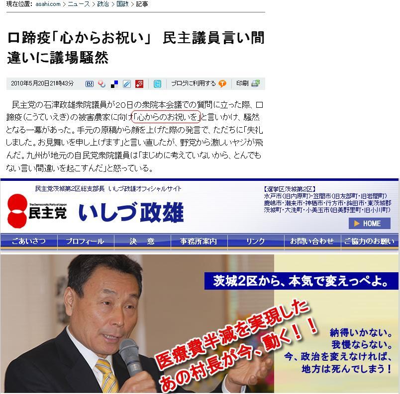 20100520ishizu.jpg