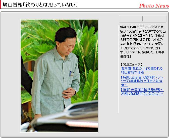 20100523okinawahato.jpg