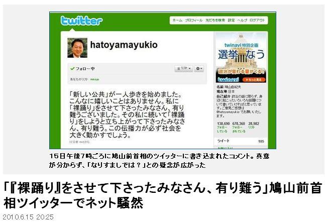 20100615hatohadaka.jpg