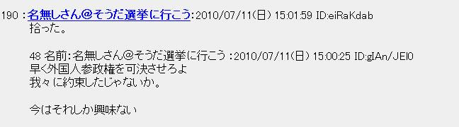20100711chonw.jpg