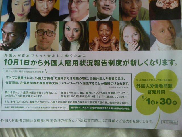 20101001gaijin.jpg
