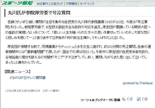 2010SP0421MARUKAWA.jpg
