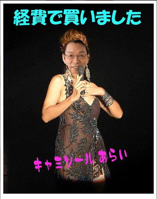 2010kyamiarai06.jpg