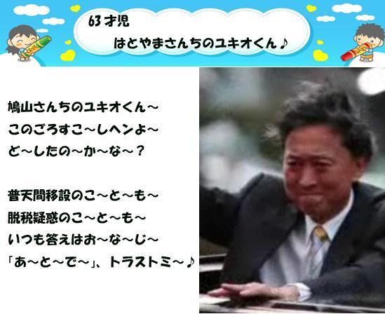 63saijiyukiohatoyamamm.jpg