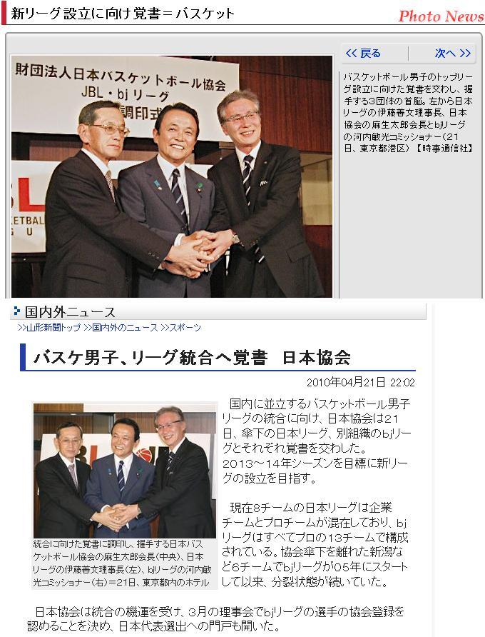 BASUKEASO20100421.jpg