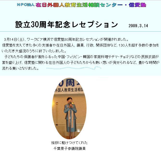 CHIBABABA0314.jpg