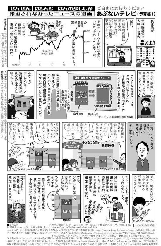 CHIRASHI201007YOU.jpg