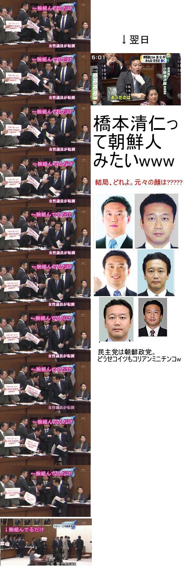 HASHIMOTOKIYOHITO3.jpg
