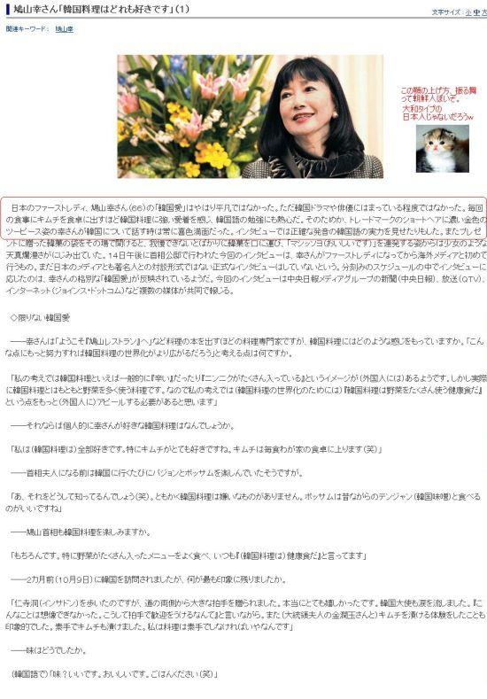 HATOMIYUKIKOREANWWW2010031.jpg