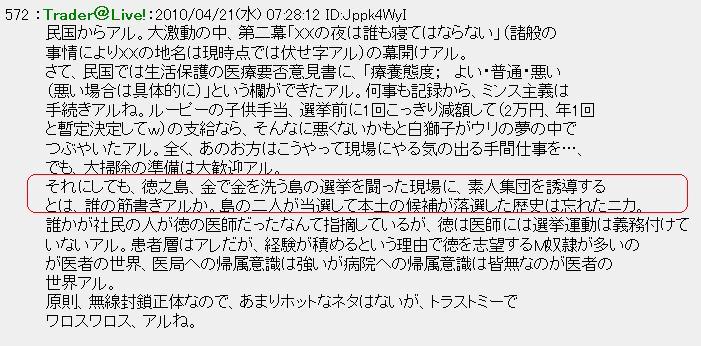 MINKOKU201004211.jpg