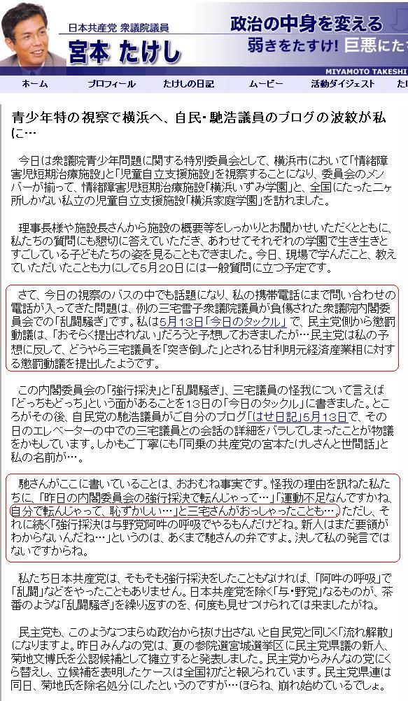MIYAMOTOTAKESHIMIYAKE1.jpg