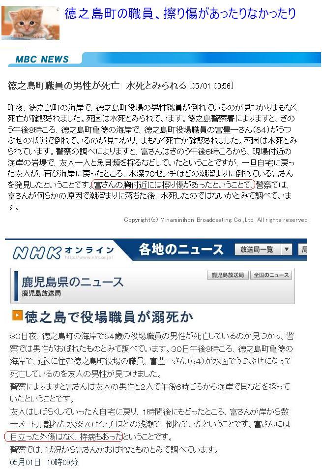 NHKMBSTOKUNOSHIMA1.jpg