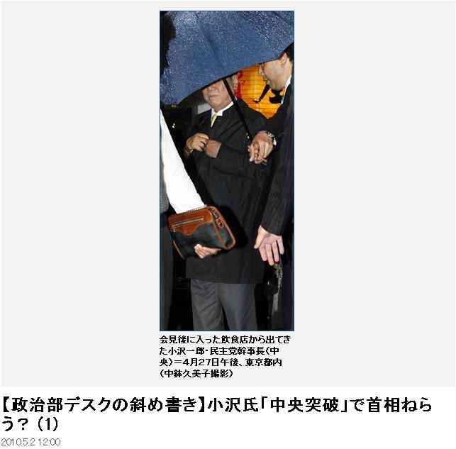 OZAWAMINICHIN20100502.jpg