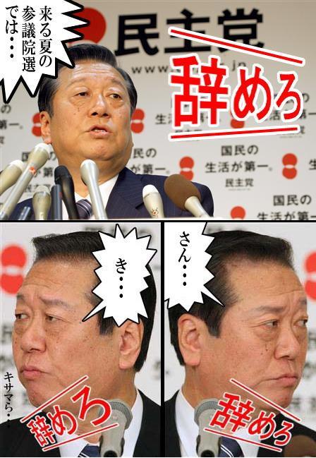 OZAWAYAMEROWW1.jpg