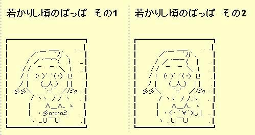 POPOPAAWAKAIKORO1.jpg