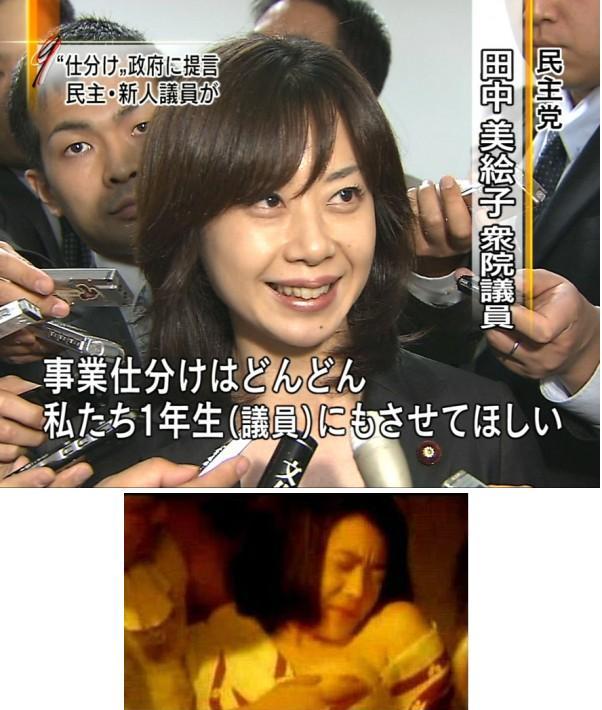 TANAKAMIEKO201004.jpg