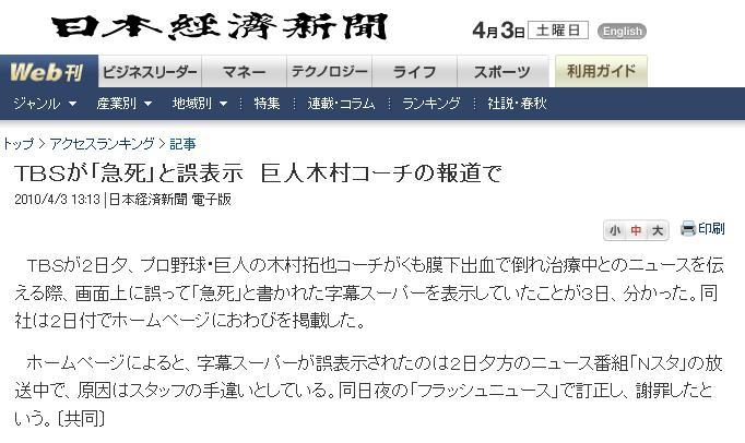 TBSKIMURAKYUSHI20100403.jpg