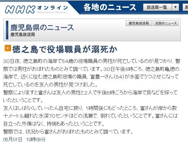 UITOKUNOSHIMA20100430.jpg