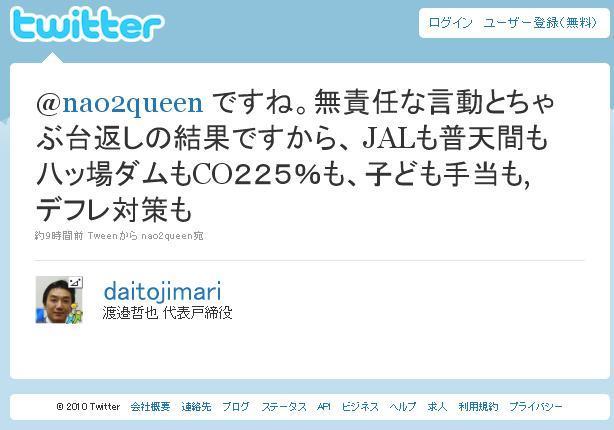 WATAMIT20100414.jpg