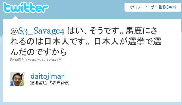 WATAMIT201004141.jpg