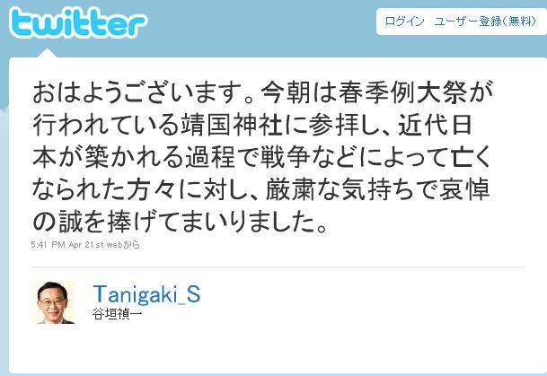 YASUKUNI20100421.jpg