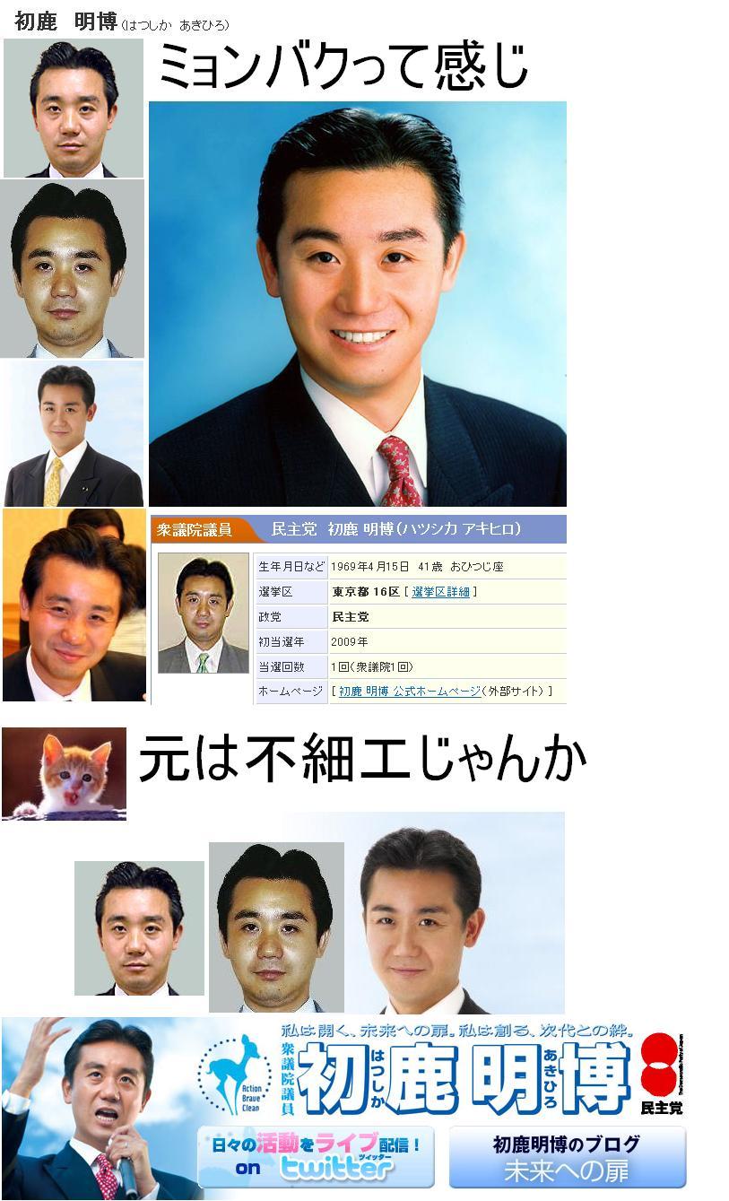 akihirohatushika1.jpg
