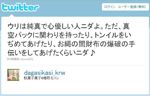 dagashikashiozawakillw0428.jpg