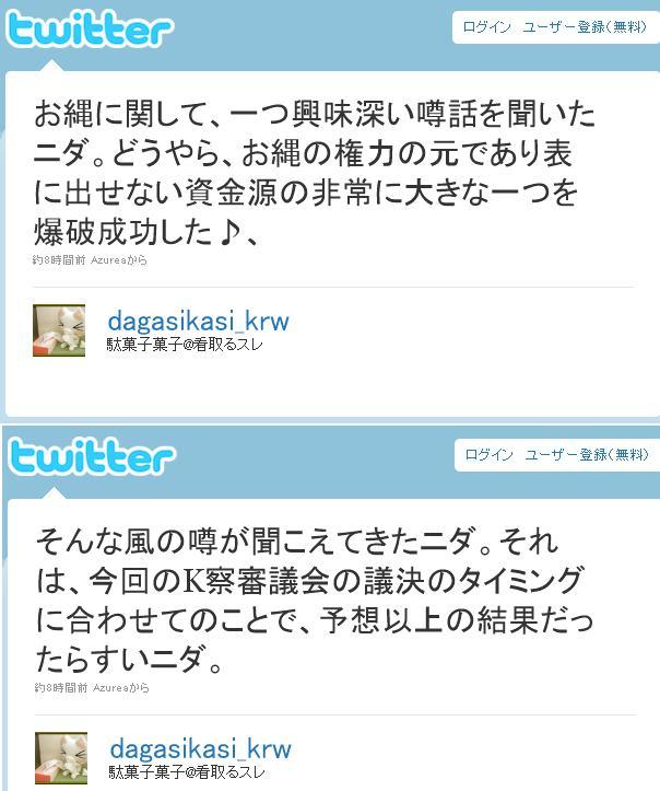 dagashiozawa0427.jpg