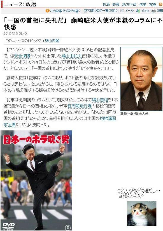 fujisakiame20100416.jpg
