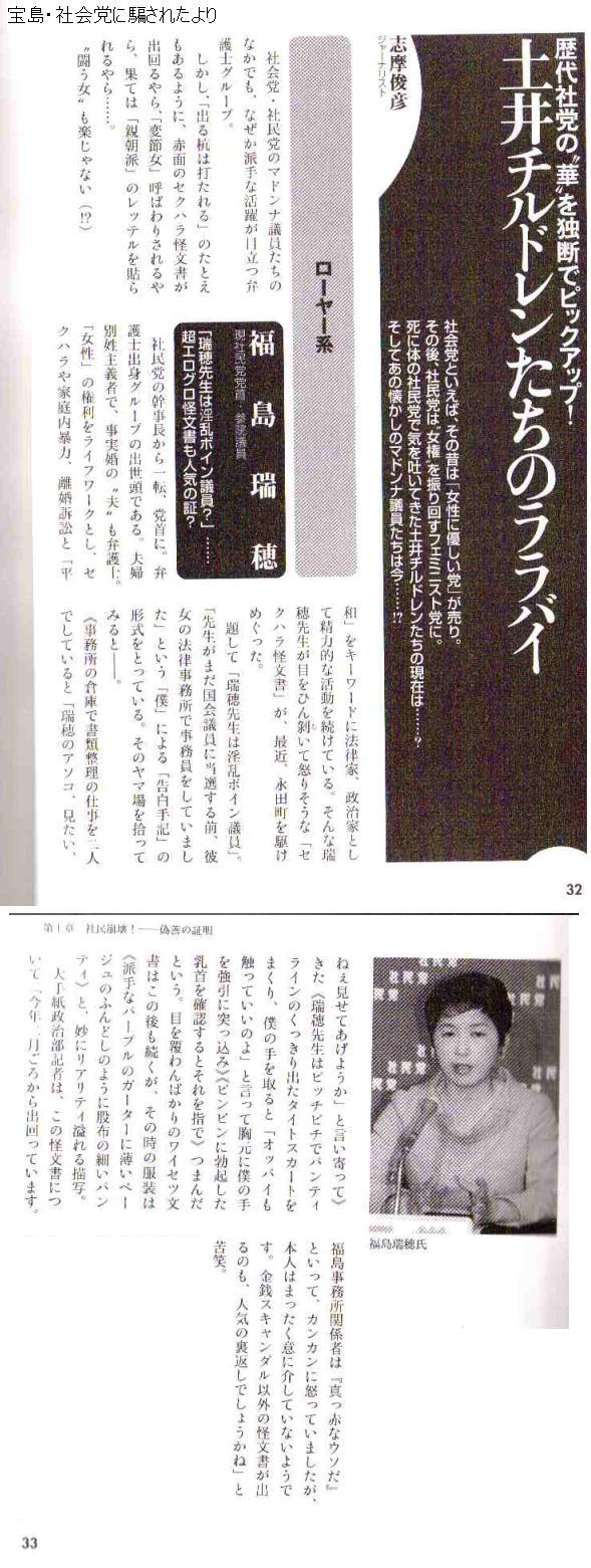 fukushimashakaierowww1.jpg