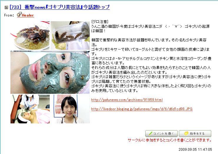 gokiburibiyoukoreaww2009.jpg
