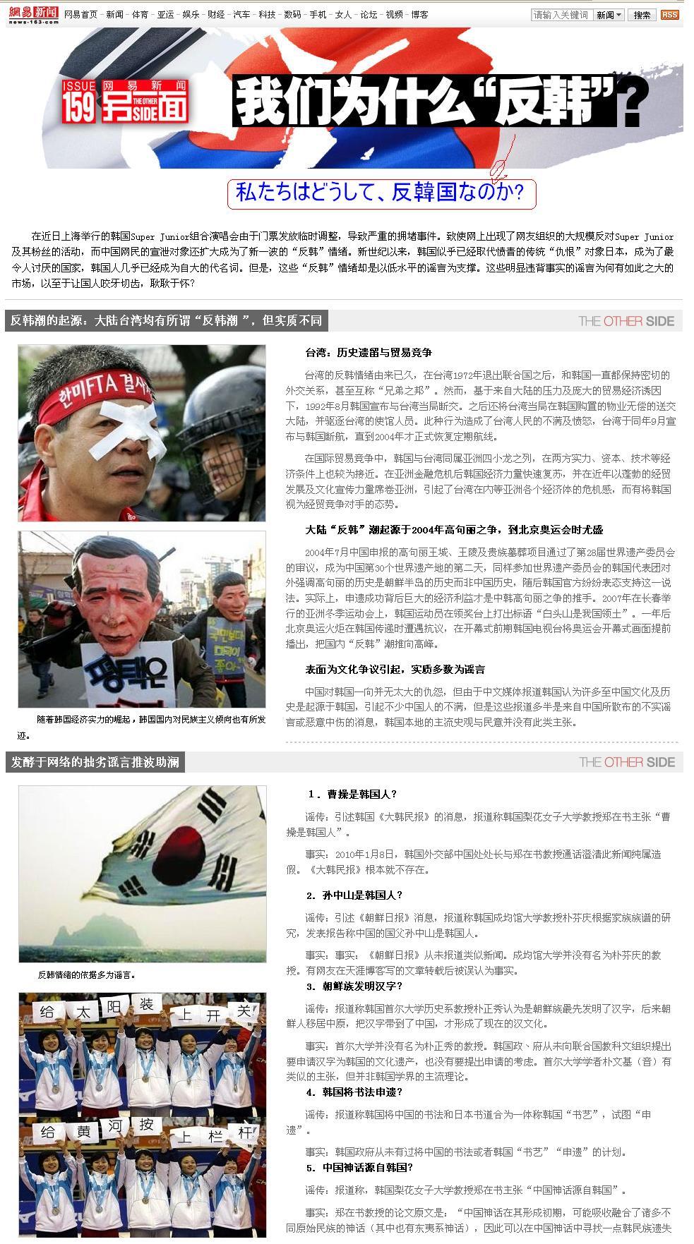 hankanchina2010www1.jpg