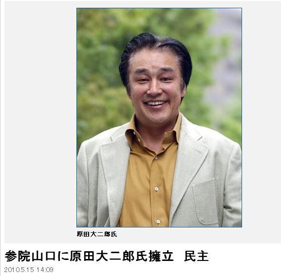 haradadaijiromion1.jpg
