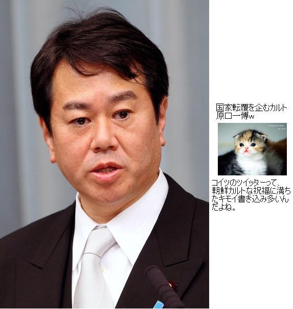 haraguchibakannaikaku1.jpg