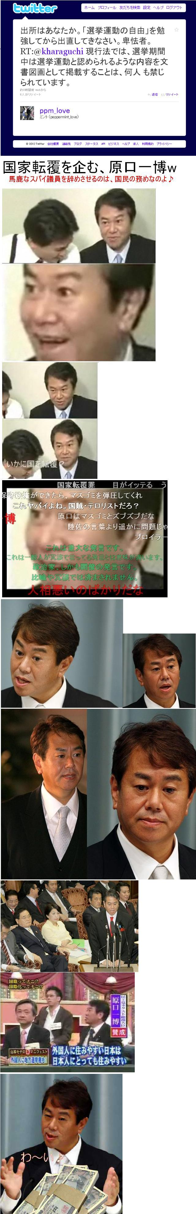 haraguchichonkousakywwww1.jpg
