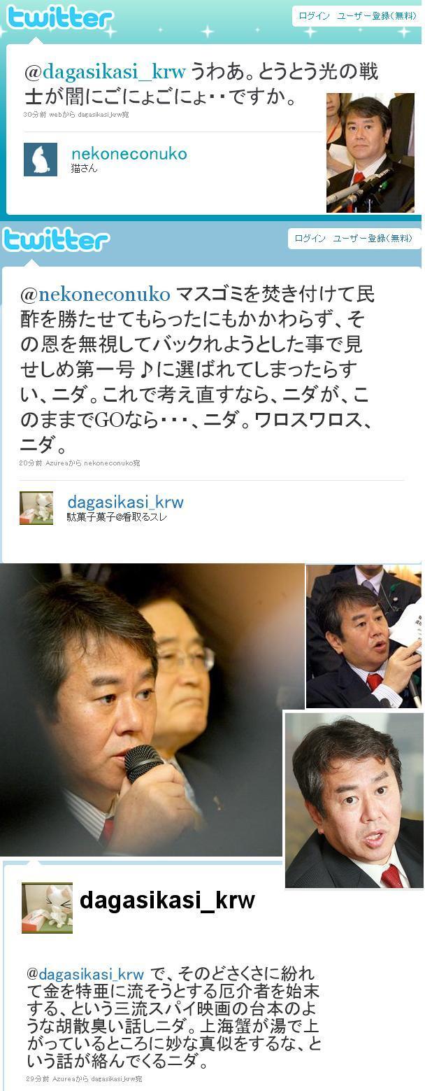 haraguchimitoru201004.jpg