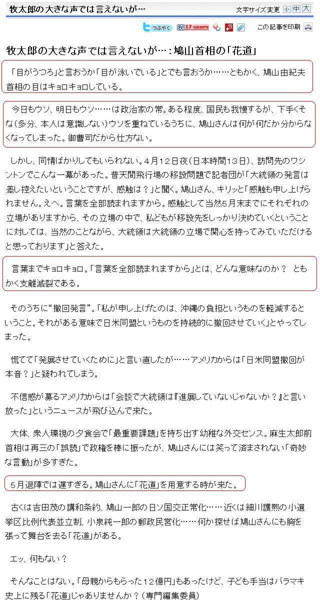 hatonono20100420.jpg