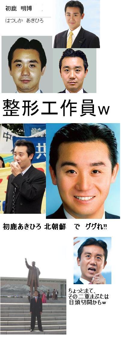 hatushikaakihirospy1.jpg