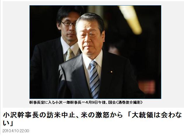 ichiroozawa20100410.jpg