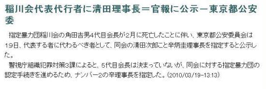 inagawa20100319.jpg