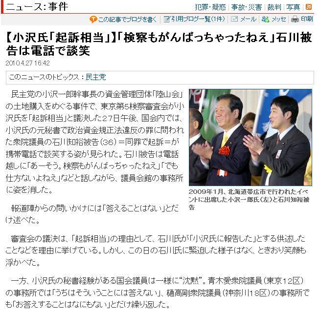 ishikawa20100427.jpg