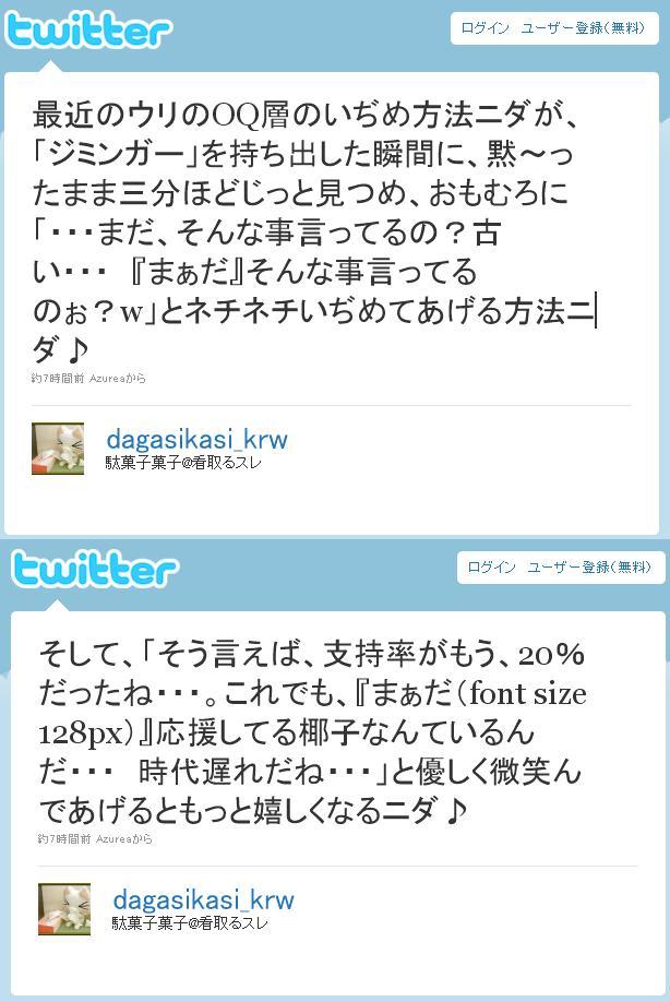 jimingadagashi1.jpg