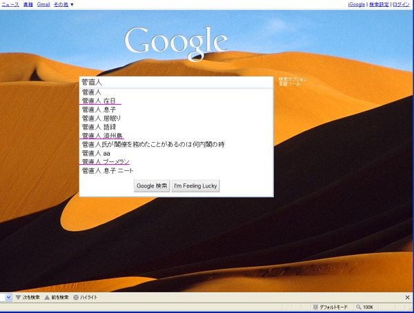 kanzainichigoogleww.jpg