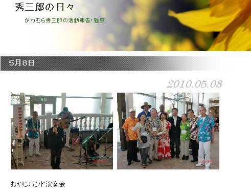 kawamura0508.jpg