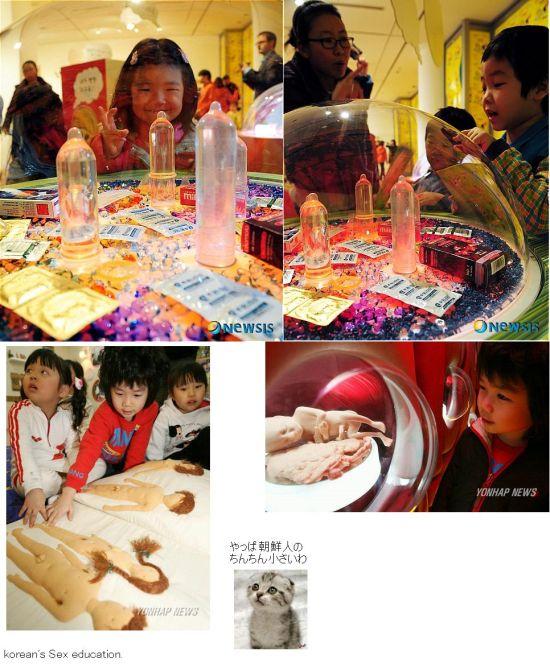 koreanssexeducationw1.jpg