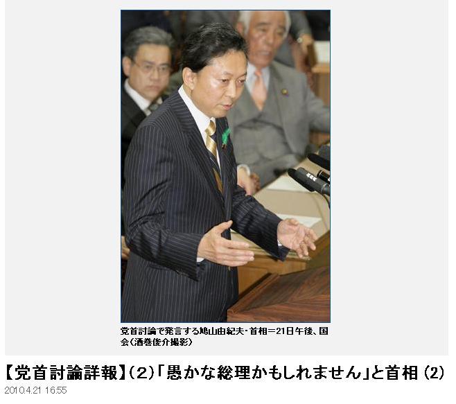 loopyhatoyama201004202.jpg